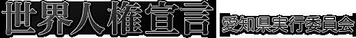 世界人権宣言 愛知県実行委員会
