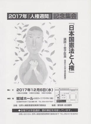 2017記念集会